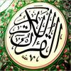 القرآن من الله تعالى وليس من البشر
