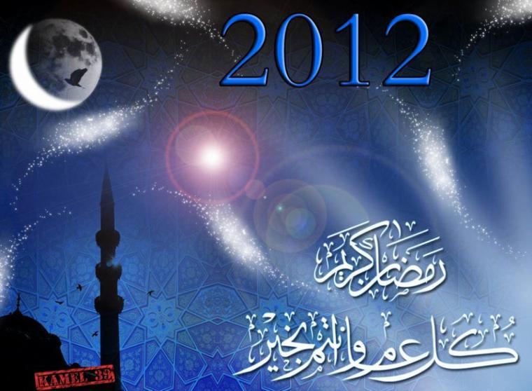 C'est Ramadhan le mois sacré