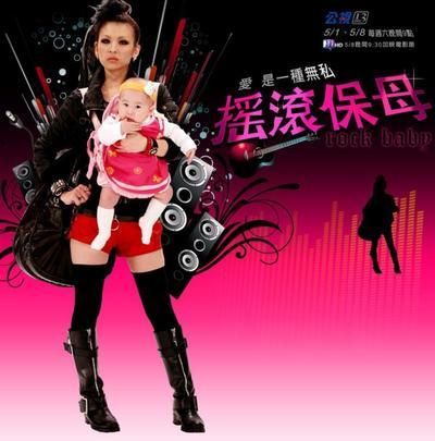 Drama : Taiwanais Rock Baby 5 épisodes[Musique, Vie Sociale, Comédie et Drame]