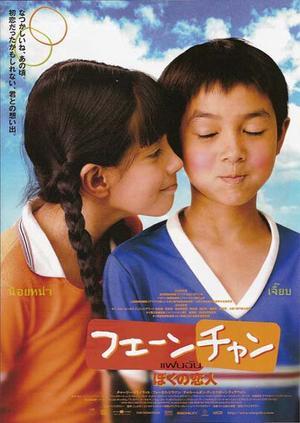 Film : Thailandais Fan Chan 111 minutes[Romance et Comédie]