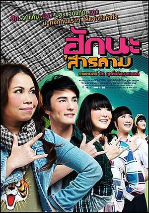 Film : Thailandais Hug Na Sarakham 100 minutes [Romance, Ecole et Comédie]