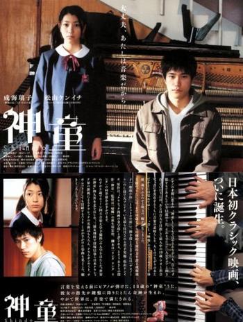 Film : Japonais Shindo 120 miniutes [Drame et Musique]