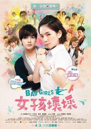 Film : Taiwanais Bad Girls 94 minutes [Romance et Comédie]
