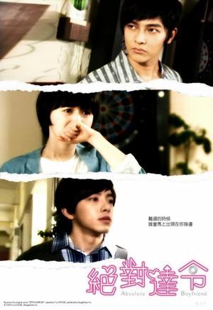 Drama taiwanais absolute boyfriend 13 pisodes romance for Drama taiwanais romance