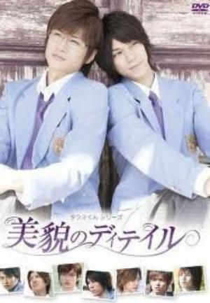 Film : Japonais Takumi-Kun III : Bibo No Detail 80 minutes