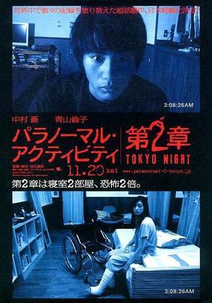 Film : Japonais Paranormal Activity 2: Tokyo Night 90 minutes[Horreur, Epouvante et Fantastique]