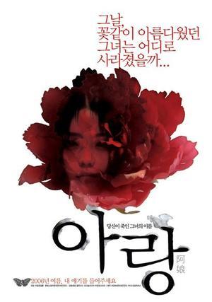 Film : Coréen Arang 97 minutes[Horreur, Epouvante, Thriller et Mystère]