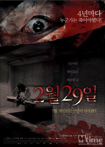 Film : Coréen 29 Febuary 91 minutes