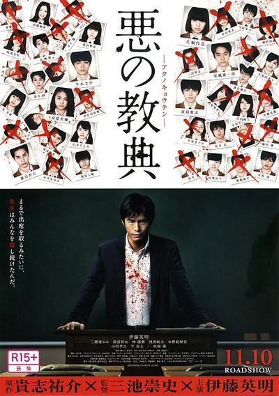 Film : Japonais Lesson of The Evil 129 minutes