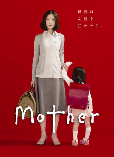 Drama : Japonais Mother 11 épisode