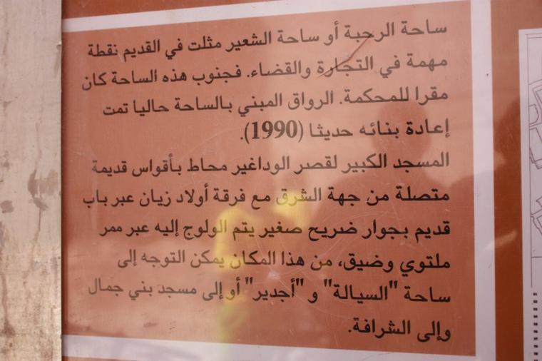 "Suite :) .... ;) $)...^^ la sortie :Oujda,Jrada,Ain Beni Mathar,Tindrara,Bouarfa & Figuig""368km / du 20au 25 Avril 2014"""