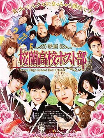 Ouran High School Host Club Movie