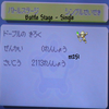 Battle stage (iks) - single / 2113