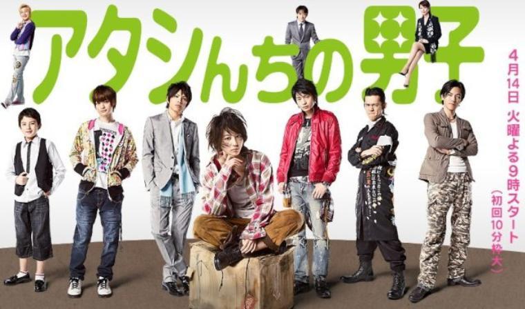 J-DRAMA : Atashinchi no Danshi