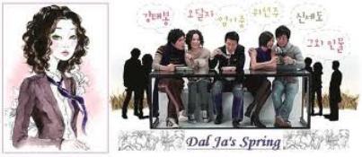 Dal ja's spring