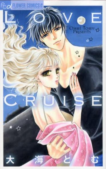 Love Cruise (OS) (^u^)