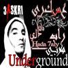 ba9i l'underground / new shit extrait 3askri-hada 7ali-www.3askriRecordz.skyrock.com (2010)
