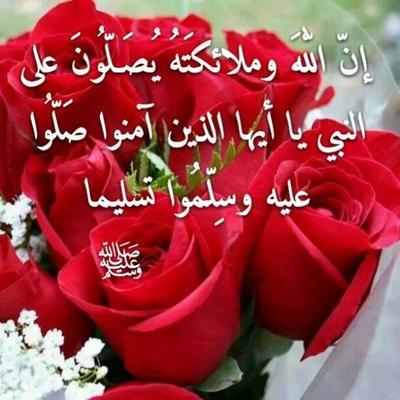 اللهم صلِّ وسلم وبارك على سيدنا محمد عليه أفضل الصلاة والسلام