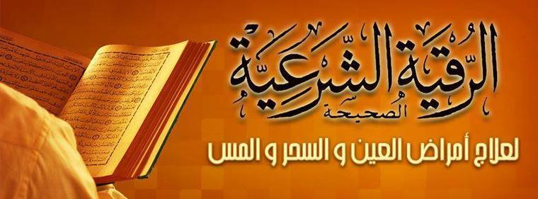 الراقي عبد الرزاق هنفوري المعالج بالرقية الشرعية والحجامة النبوية والتداوي بالاعشاب الطبية . لتواصل معنا على هذا الرقم ( 0661999046 ) (  0603976411 )             وجدة المغرب