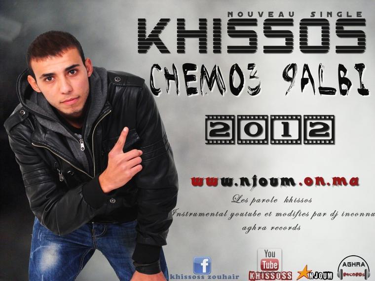 khissoss is back / khissoss - chemo3 9albi (2012)