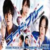 Mr Children - Hanabi (Code blue OST) (Vostfr)