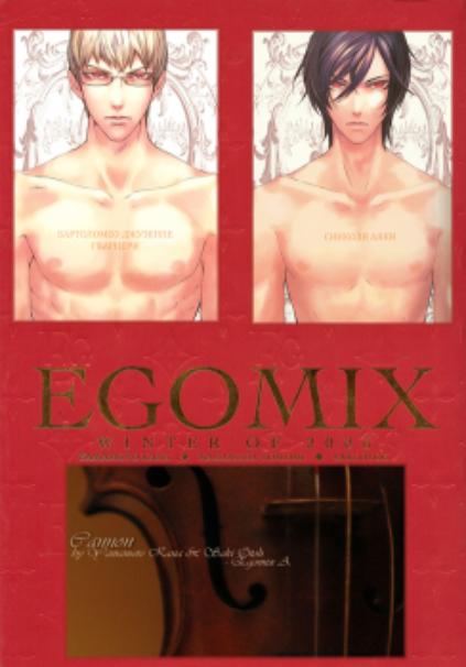 Egomix - chapitre 1 partie 1