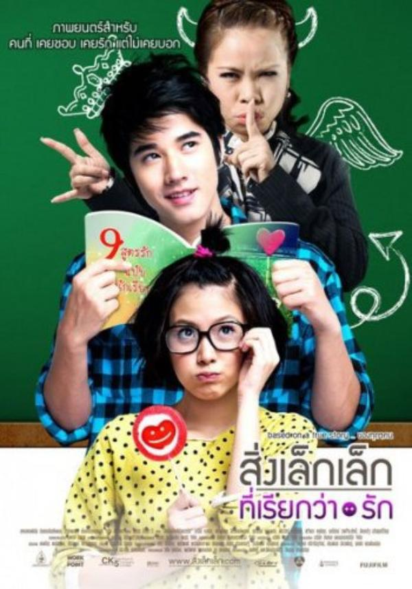 * 55 * ~ A Little Thing Called Love ~ [ Thai - Film ]