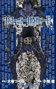 Death Note Tome 1 à 3