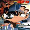 Meitantei Conan : Hitomi no Naka no Ansatsusha