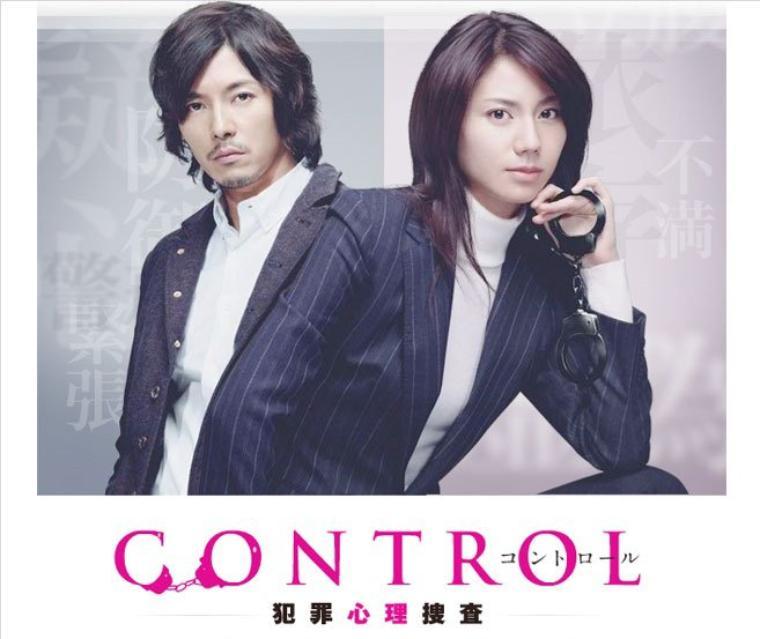Control ~Hanzai Shinri Sousa~