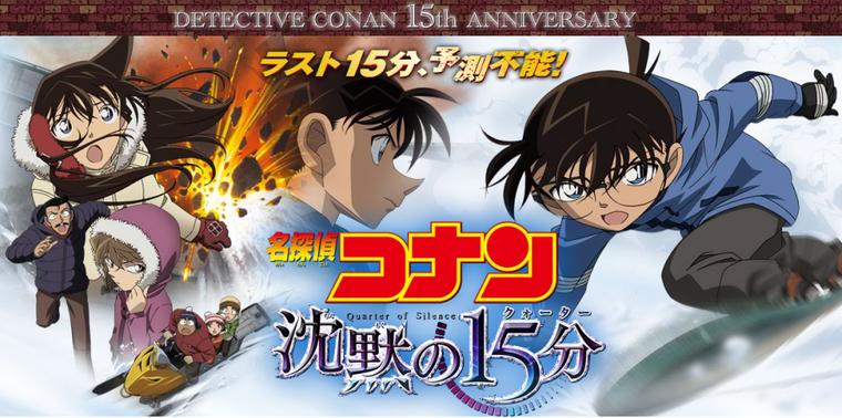 Meitantei Conan : Chinmoku no Quarter