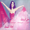 ♫ Mosh Ketir Aleik ♫ Of The Queen ELISSA ♫