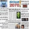le journal en 2010!!!!!!!!!