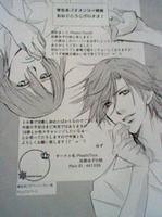 Goodie Uta no prince sama - Tokiya x Masato