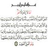 Ayat al Kursi [ Sourate 2 al Baqara verset 255 ]