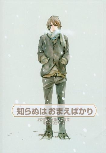 Shiranu Wa Omae Bakari de MINAZUKI Akira