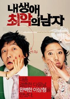 The Worst Guy Ever  // Film Coréen // 6 parties //Comédie // 2007
