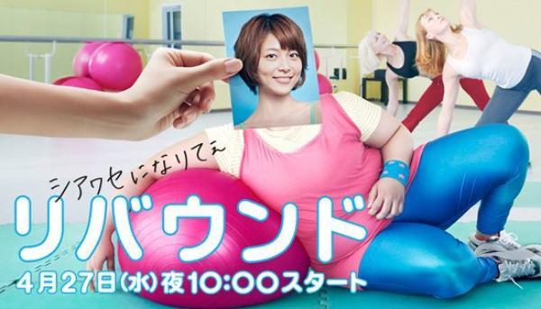 Rebound//Drama Japonais // 10 épisodes //Comédie // 2011