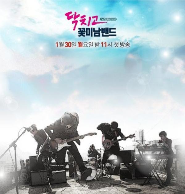 Shut Up Flower Boy Band//Drama Coreen // 16 épisodes //Romance // 2012
