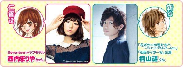 Switch Girl//Drama Japonais // ? épisodes //Amour // 2012