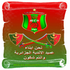 Mouloudia Club d Alger