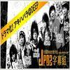 Akihabara@DEEP                                   Drama Japonais                                Action                                  11 épisodes+ Sp