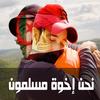 نحن اخوة مسلمون لا فرق بين مصري ولا جزائري الا بالتقوى