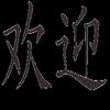 huan ying
