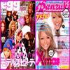 Cover EGG & Ranzuki