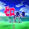 zero no tsukaima ecrit en japonnais