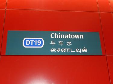 #17 - Orchard Road & Chinatown