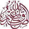 Sadaq Allaho l'adim