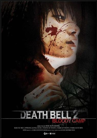 Death Bell 2 : Bloody Camp ||