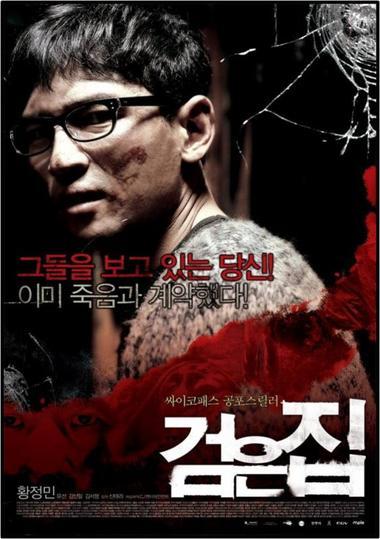Black House || « J'ai vu mon frère mourir, il a été persécuté par les autres enfants. » - Jeon Jun Oh